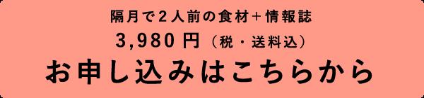 お申し込みはこちらから 隔月で2人前の食材と情報誌が3,980円(税・送料込)